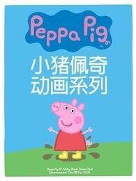 粉红猪小妹(小猪佩奇)第四季