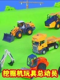 挖掘机玩具总动员