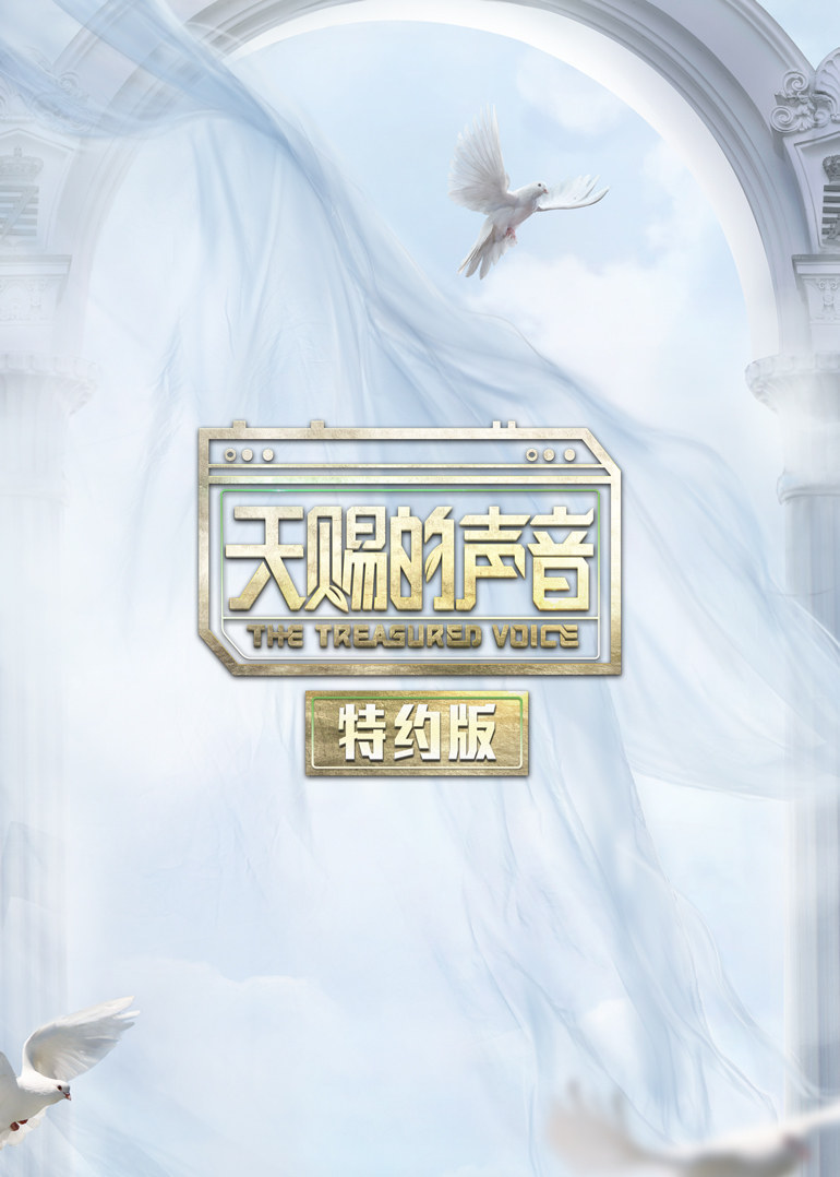第1期:张韶涵汪苏泷合作《遗失的美好》剧情介绍