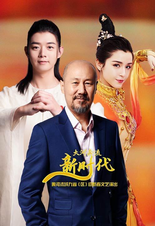 2020黄河流域九省(区)迎新春文艺演出