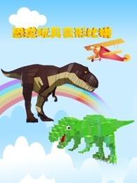 恐龙玩具变形比拼