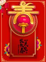 2019内蒙古农牧民春晚