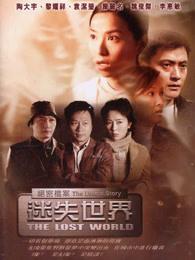 绝密档案:迷失世界粤语版