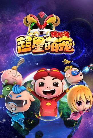 猪猪侠之超星萌宠全集