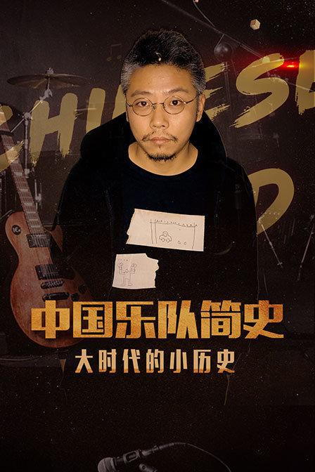 中国乐队简史