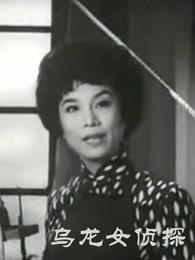 乌龙女侦探 粤语