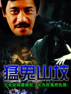 猛鬼山坟(恐怖片)