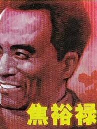 焦裕禄(1966)