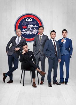 2016 GQ绅士挑战赛