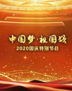 """""""中国梦·祖国颂""""——2020国庆特别节目"""