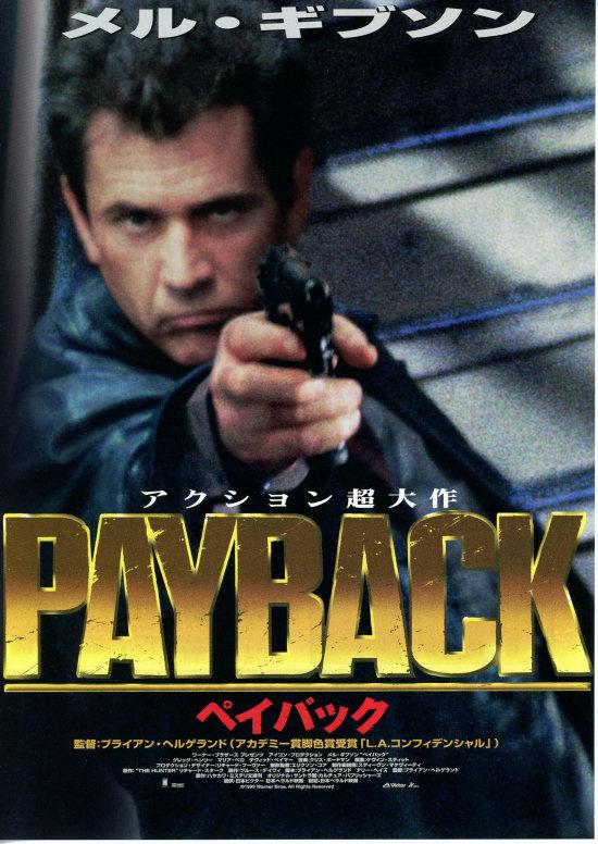 危险人物(1999)