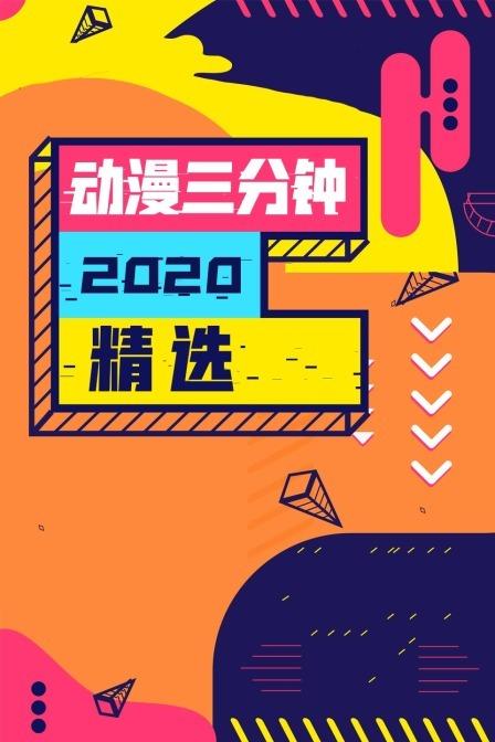 动漫三分钟2020精选