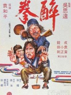醉拳   DVD