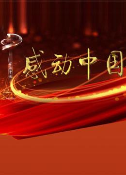 感動中國2016年度頒獎盛典