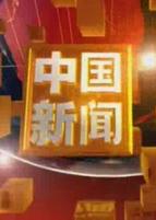 中国新闻 2012年