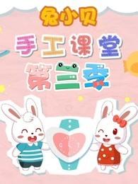 兔小贝手工课堂 第3季