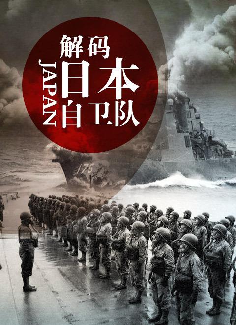解码日本自卫队