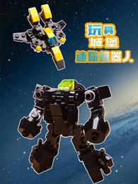 玩具城堡 迷你机器人