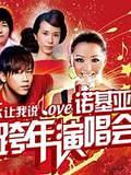 江苏卫视2011跨年晚会