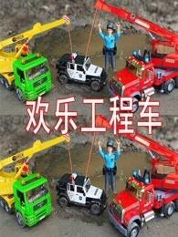 欢乐工程车