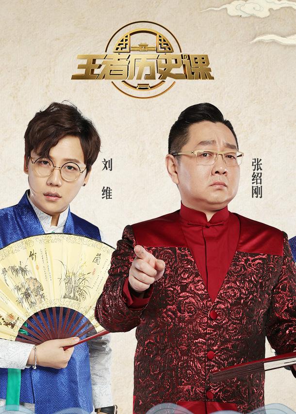 王者历史课 第2季()