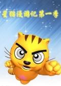 星猫-漫游记