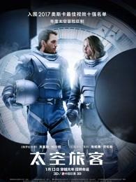 太空旅客 國語