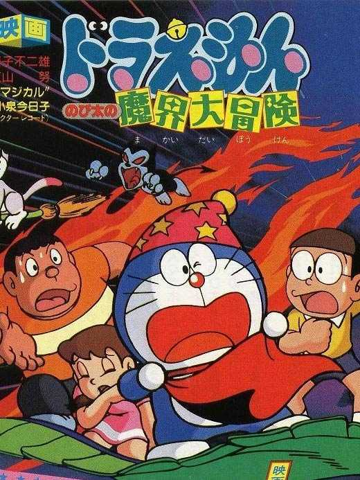哆啦A梦剧场版5:大雄的魔界大冒险 国语