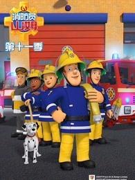 消防员山姆 第11季 英文版