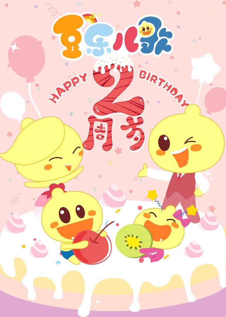 豆乐儿歌生日快乐