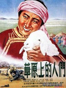 《草原上的人们》海报