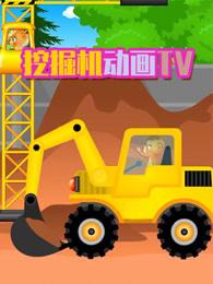 挖掘机动画TV