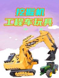 挖掘机工程车玩具