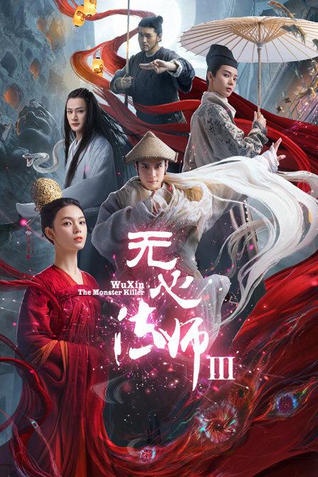 2018国产剧《无心法师3》