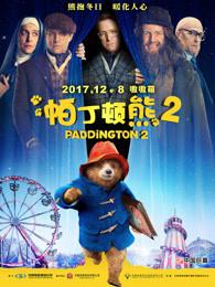 帕丁顿熊2 国语版
