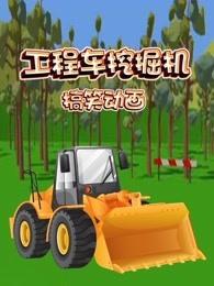 工程车挖掘机搞笑动画