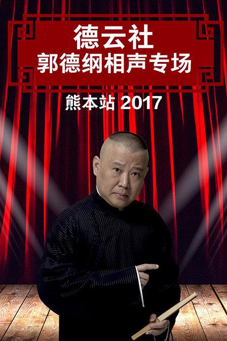 德云社郭德纲相声专场熊本站 2017