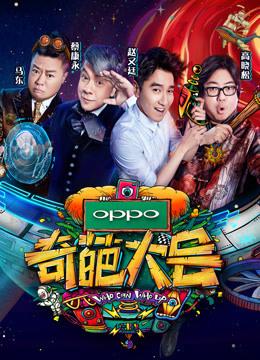 奇葩大会第2季综艺节目直播,最新一期20180505在线播放
