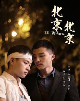 我和x先生之北京北京