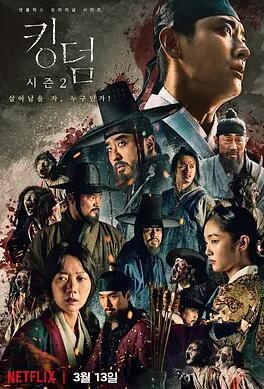 王国/李尸朝鲜第二季