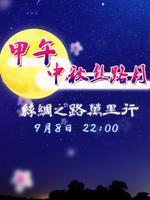2014陕西卫视中秋晚会