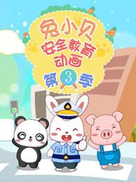 兔小贝安全教育动画第三季