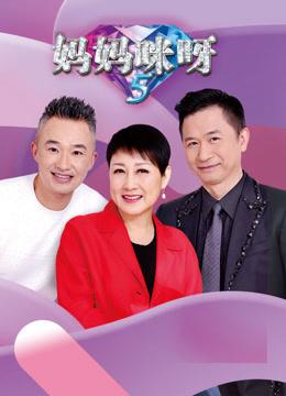 拜托了冰箱 中国版 第二季