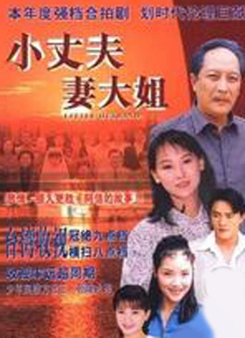 小丈夫(1999)