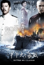 甲午大海战