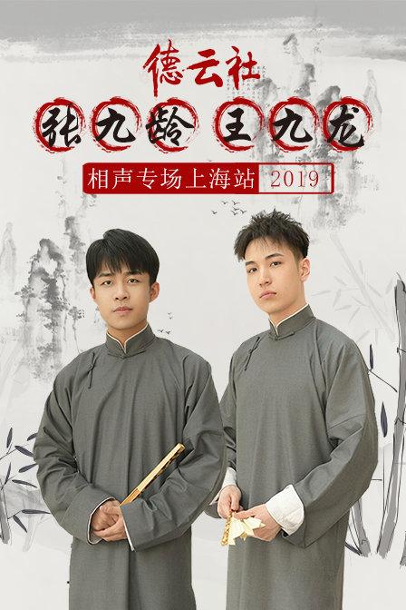 德云社张九龄王九龙相声专场上海站 2019