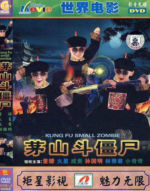 茅山斗僵尸[1986]