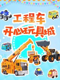 工程车开心玩具城