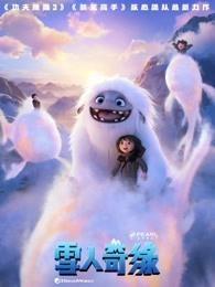 雪人奇緣(普通話)