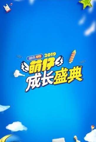 2019萌仔成长盛典
